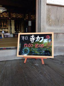 寺カフェのイメージ