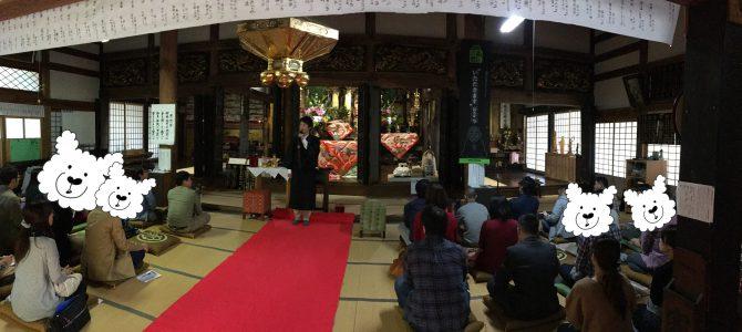 お寺de一期一会が開催されました!