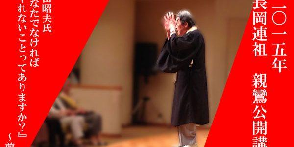YouTubeで法話~第45回長岡連組 親鸞公開講座~